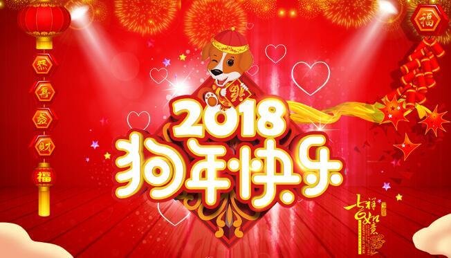 电梯招聘网恭祝全体电梯人2018年狗年春节快乐!